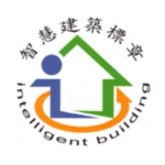 智慧建築標章申請