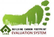 建築碳足跡申請認證