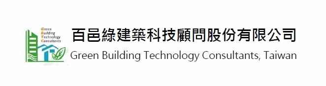 百邑綠建築官方網站