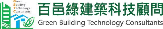 百邑綠建築科技顧問股份有限公司